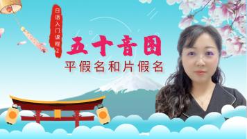 日语入门课程2 五十音图平假名和片假名 [莉莉老师日语课堂]