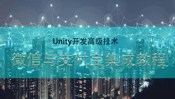 Unity接入支付宝和微信支付(安卓篇)