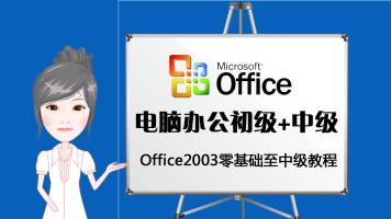电脑办公初级+中级(Office2003零基础至中级教程)【宁双学好网】