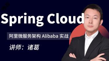 阿里微服务架构Spring Cloud Alibaba实战全过程