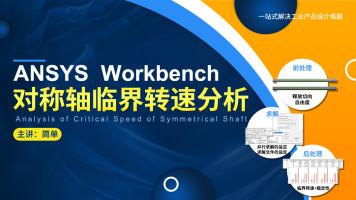 基于workbench对称轴临界转速分析