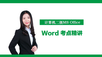 二级MS Office通关课程——Word考点精讲