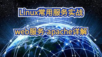 web服务-apache详解