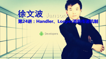 Android核心技术精讲(24)