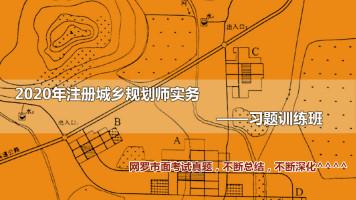 2020年注册城乡规划师实务习题集训