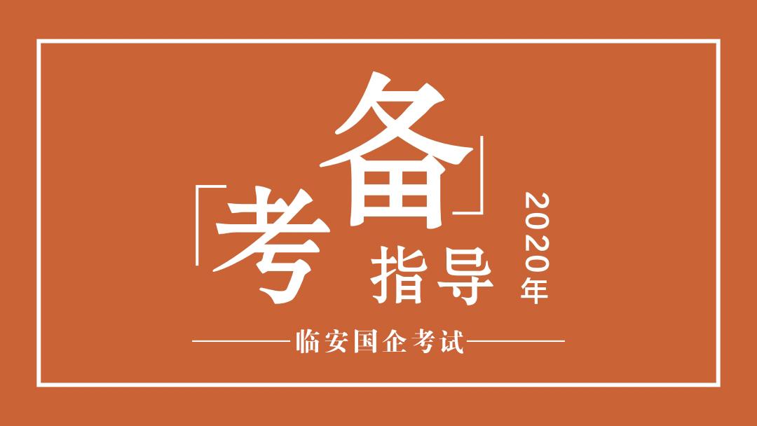 2020年浦江国企招聘考试笔试备考指导