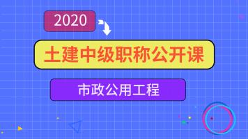 2020湖南土建中级职称市政工程备考公开课