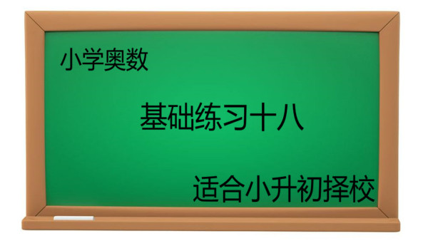 小学奥数-基础练习十八
