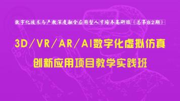 3D/VR/AR/AI数字化虚拟仿真创新应用项目教学实践班
