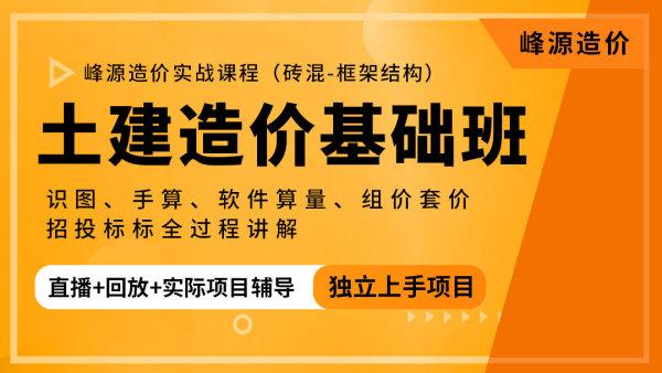 北京峰源----土建造价基础班