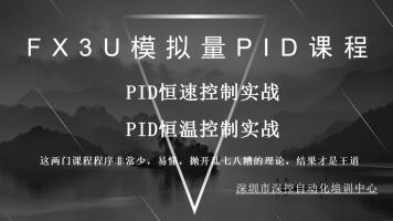 三菱FX3U-PID实操课程-深控自动化培训中心