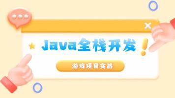 Java全栈开发一阶段-04游戏项目实战