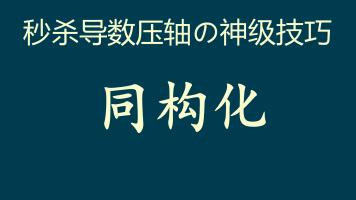 【金博士数学】高考微专题:同构化