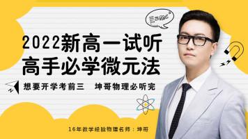 【坤哥物理】2023新高一高手必听课 微元法初步 适合基础较好学生