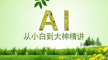 AI从基础到大神,全套课程,VI设计