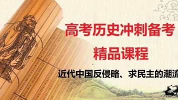 近代中国反侵略、求民主的潮流