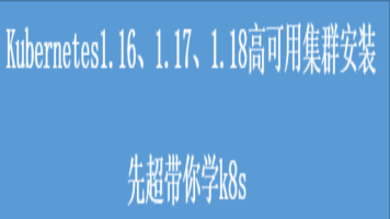 kubernetes1.16、1.17、1.18高可用集群安装