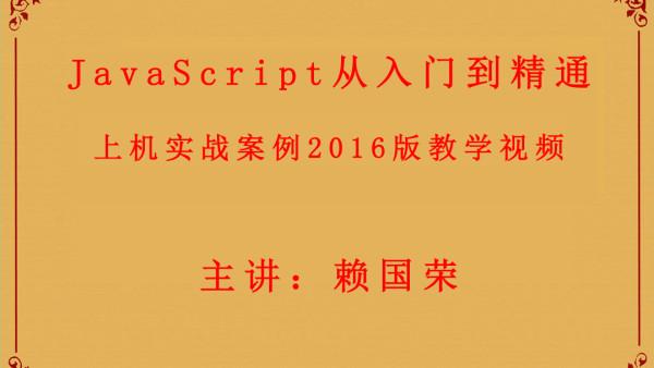 JavaScript从入门到精通2016版教学视频