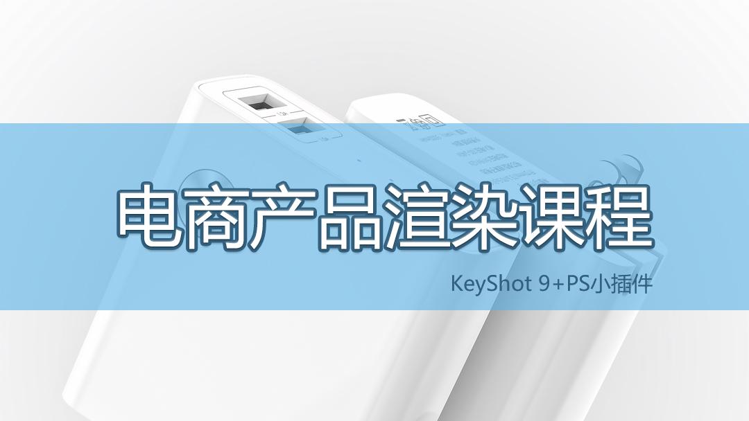 电商产品渲染课程