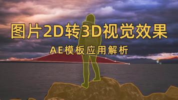 图片转3D影视图像效果 AE模板应用解析