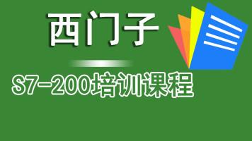 PLC西门子S7-200系统培训课程