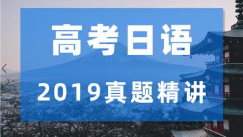 高考日语2019年真题解析 语法精讲 阅读逐句翻译