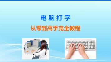 电脑打字从零到高手完全教程