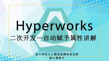基于Hyperworks的自动赋予属性二次开发讲解