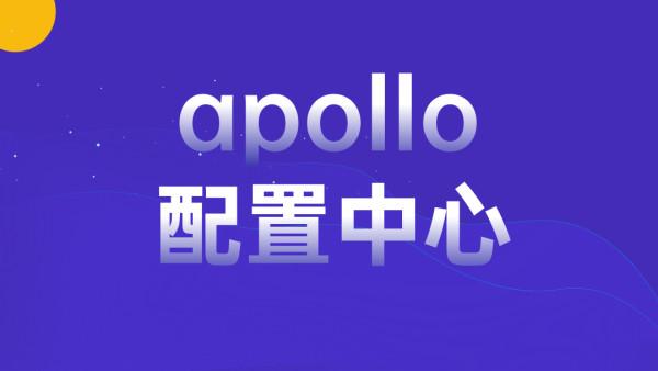 apollo 配置中心【马士兵教育】