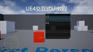 UE4交互式UI