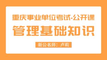 重庆事业单位《管理基础知识》公开课