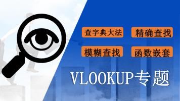 [欢课]VLOOKUP函数视频教程 嵌套 EXCEL核对数据 个税方案 NA处理