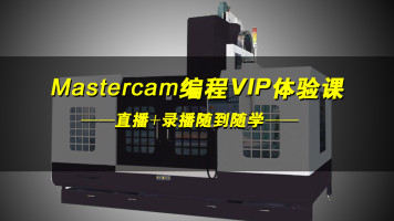 mastercam数控编程VIP体验课程【新程教育科技】【UG编程】