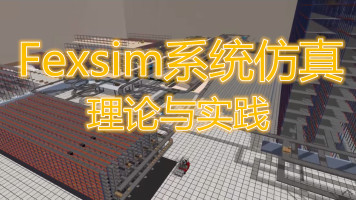 Flexsim系统仿真理论与实践之一:仿真基础与结构建模入门