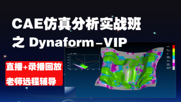五金模具设计CAE分析之Dynaform完整案例VIP班【学立行教育】