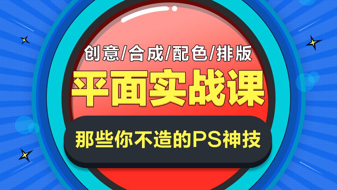 【精品VIP体验课】平面设计实战【美丫学院】