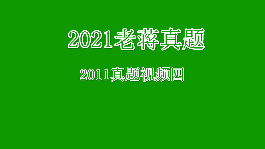 2021老蒋真题2011真题视频四