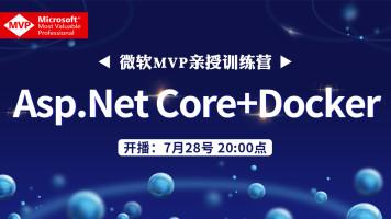 【微软MVP亲授】Asp.Net Core3.1+Docker深度探究,刷新认知!