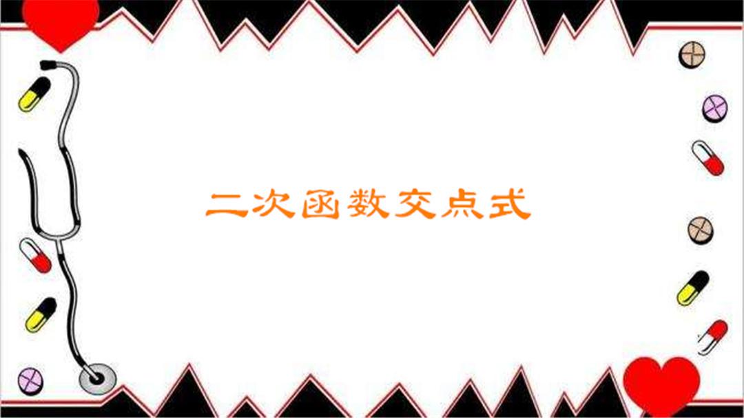 二次函数一般式到交点式
