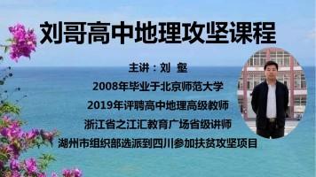 刘哥高中地理攻坚课程续2