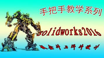 SolidWorks钣金件与焊件设计(操作+技巧+实战)