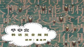 韩语中的汉字词发音技巧(千字文,总共6讲)
