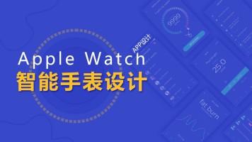APP设计-智能手表设计