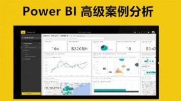 Power BI高级案例分析