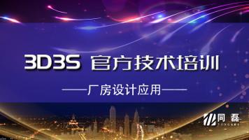 2019年第四期3D3S软件培训