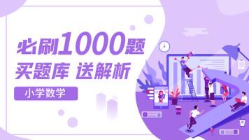 【小学数学】必刷1000题-2021年江西教师招聘考试笔试课程