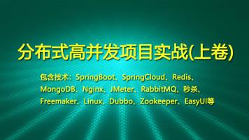 Java项目实战上卷[/SpringBoot/SpringCloud/RabbitMQ/Redis/vue]