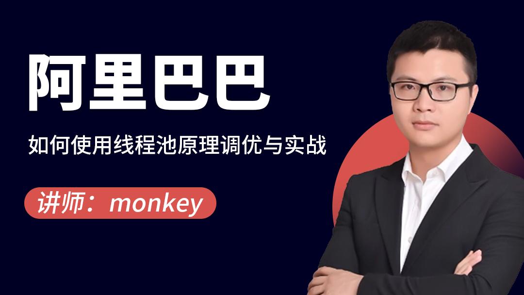 阿里巴巴如何使用线程池原理调优与实战【图灵学院】【monkey】