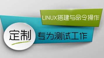 软件测试-Linux环境搭建与命令操作【Dotest】