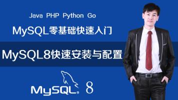 MySQL8快速安装与配置 MySQL数据库 MySQL8 MySQL5.7 零基础入门
